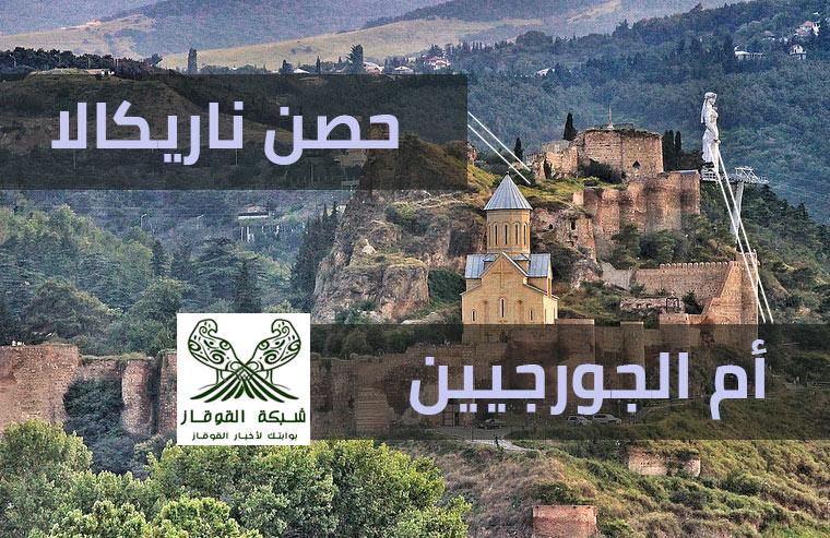قلعة ناريكالا من اماكن السياحة في تبليسي
