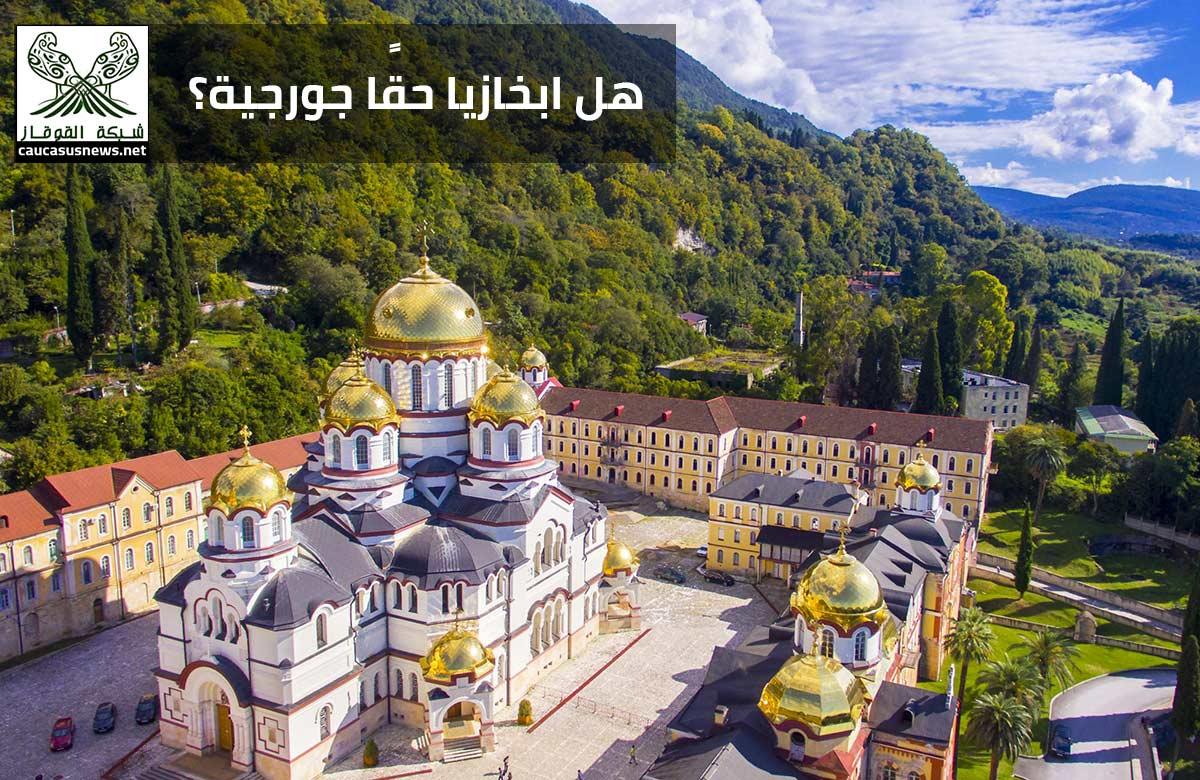 أبخازيا تتبع جورجيا