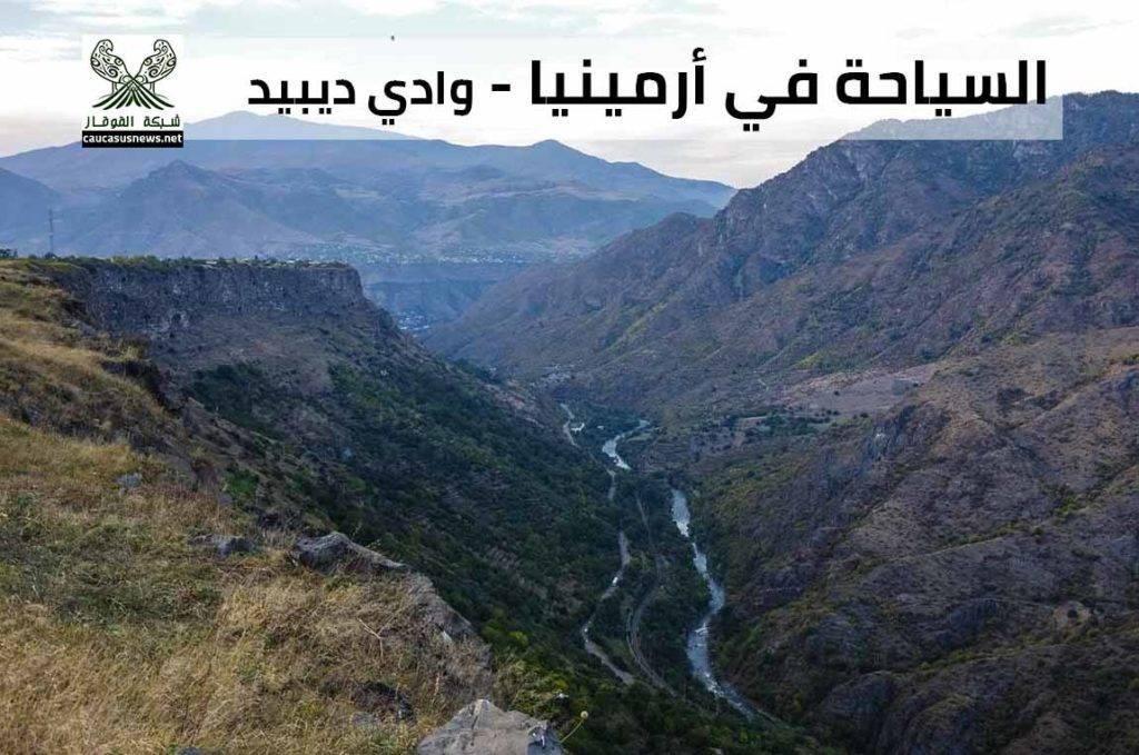 الاماكن السياحية في ارمينيا - وادي ديبيد