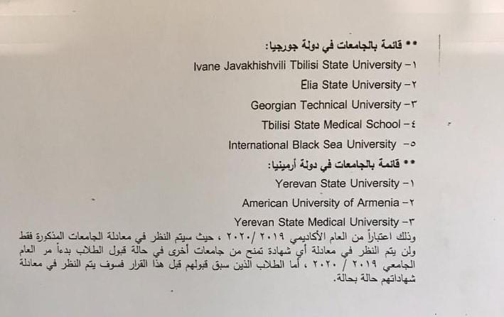 الجامعات المعتمدة في جورجيا للمصريين