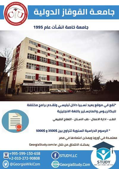 اعلان عن الدراسة في جامعة القوقاز الدولية في جورجيا