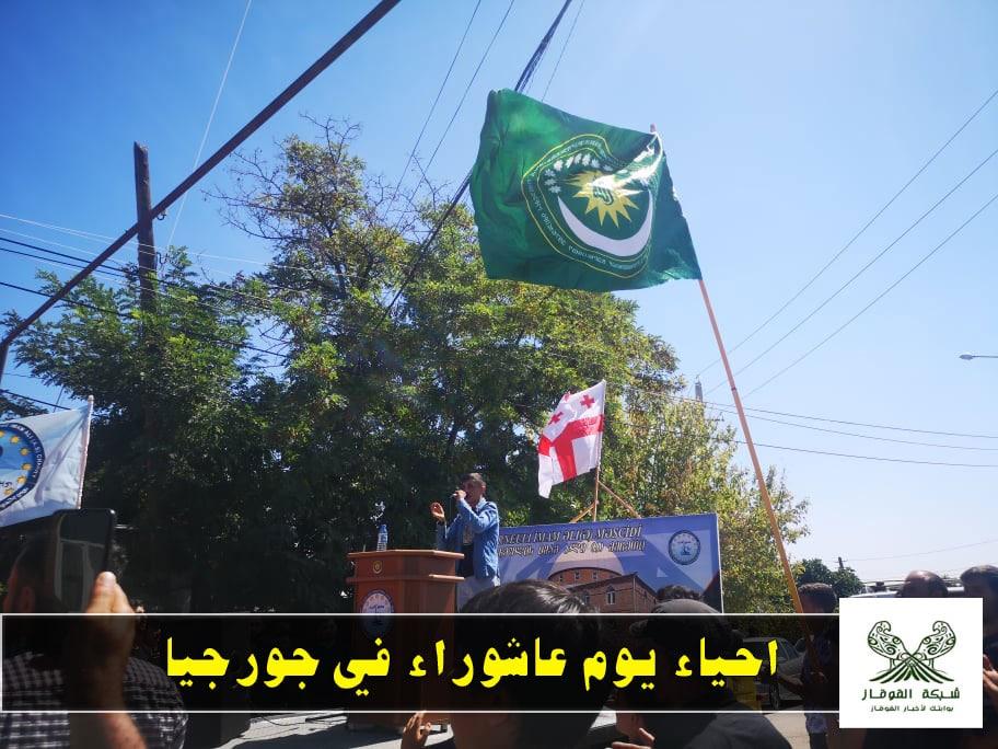 المسلمين في جورجيا