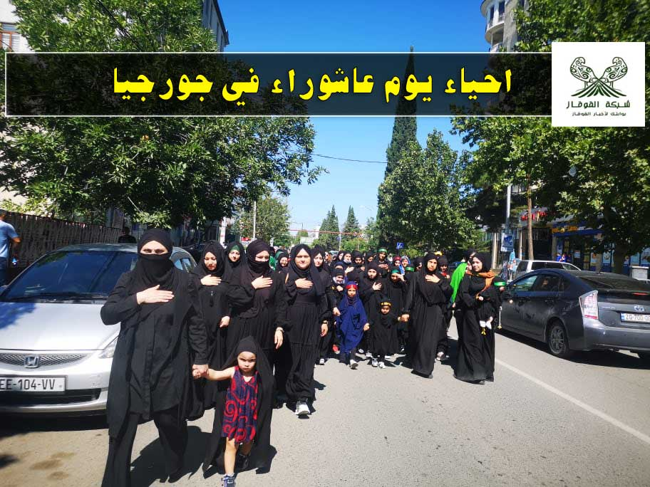 المسلمين الشيعة في جورجيا