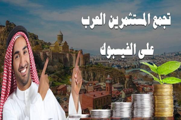 تجمع المستثمرين العرب على الفيسبوك
