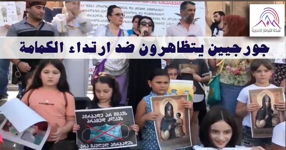 جورجيون يتظاهرون ضد كورونا