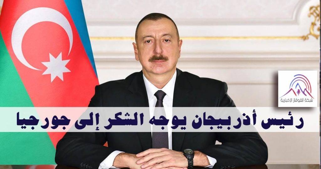 الهام عليف رئيس أذربيجان