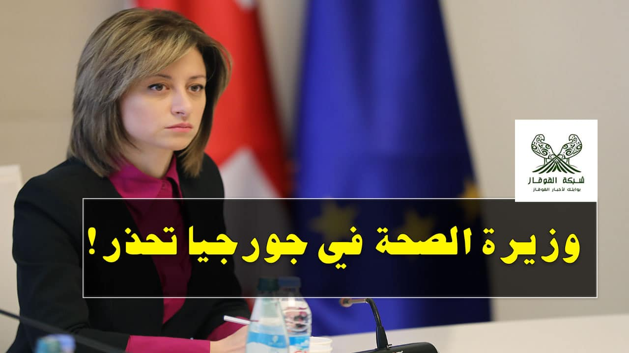 وزيرة الصحة في جورجيا