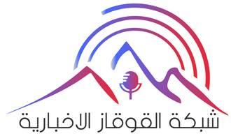 شعار شبكة القوقاز الاخبارية