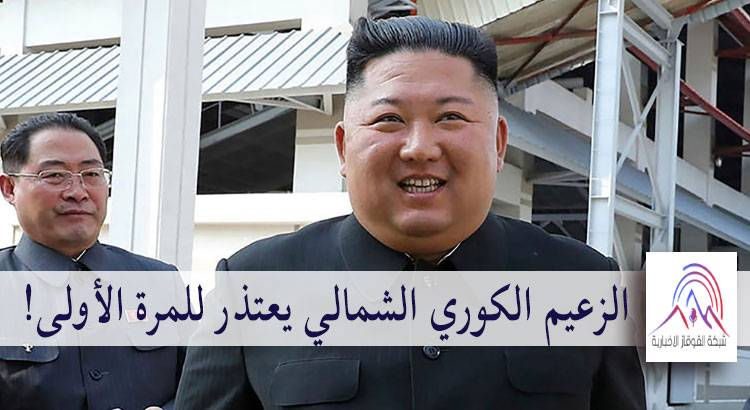 كيم جونغ اون يعتذر للمرة الأولى