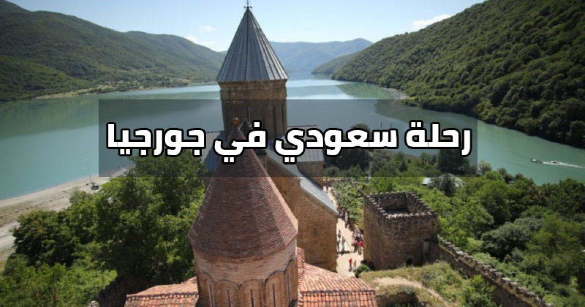 تجربة سعودي في جورجيا - رحلتي الى جورجيا بالتفصيل