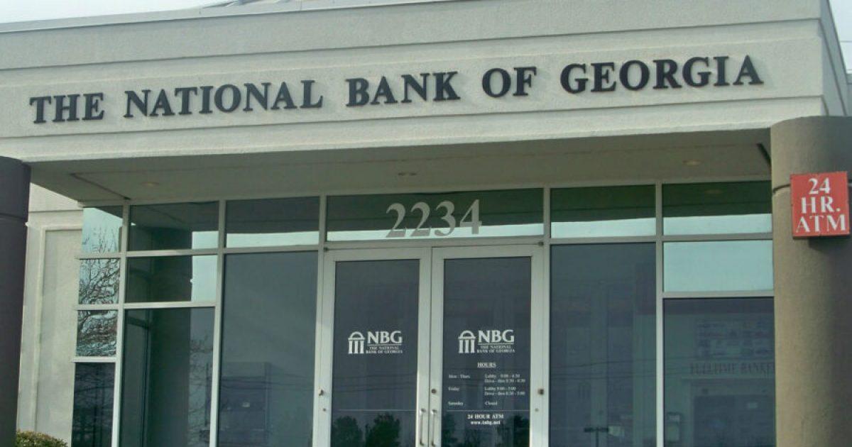 بنك جورجيا الوطني