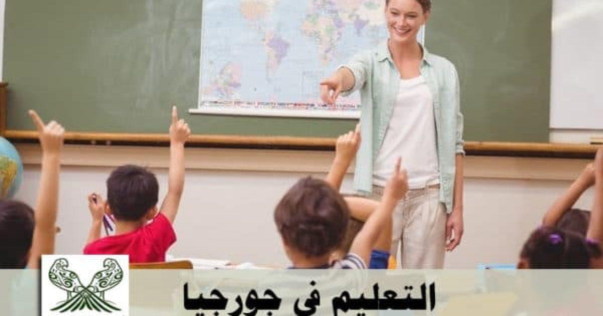 التعليم في جورجيا